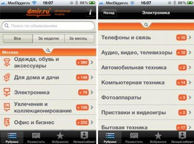 «Деловой мир онлайн» - 1000 предложений в вашем iPhone