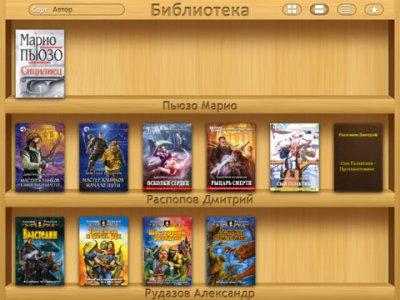 iBouquiniste: чтение — это удовольствие