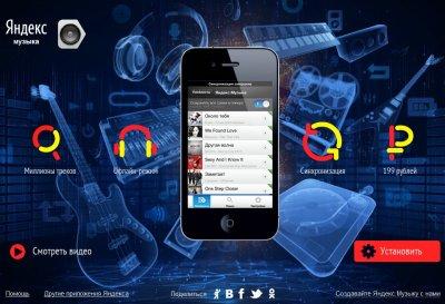 Яндекс. Музыка — миллионы треков в вашем iPhone