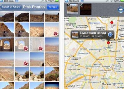 Фото-Радар все фотографии на карте