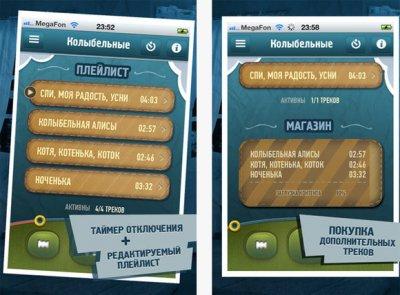 Колыбельные для iPhone и iPad — Баю-бай!