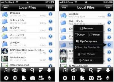 iFile — файловый менеджер для iOS-устройств