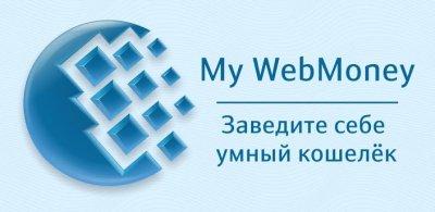 My WebMoney: виртуальные деньги на Mac