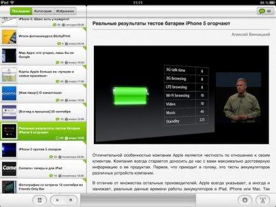 Приложение Apple Insider.ru для iPad