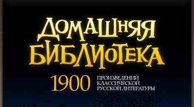 Домашняя Библиотека 1900 книг в вашем ай Девайсе!