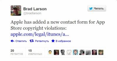 Компания Apple опубликовала форму отправки жалобы о нарушении авторских прав в ресурсе App Store